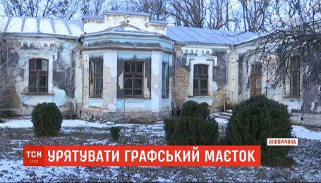На Вінниччині селяни самотужки відновлюють палац графа Шереметьєва