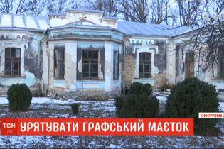 В Винницкой области селяне самостоятельно восстанавливают дворец графа Шереметьева