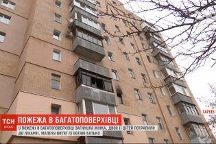 У харківській багатоповерхівці сталася пожежа: жінка загинула, двоє її дітей - у лікарні