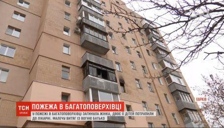 В харьковской многоэтажке произошел пожар: женщина погибла, двое ее детей - в больнице