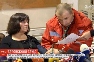 Суд відправив директорку згорілого Одеського коледжу під домашній арешт