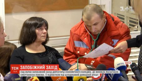 Суд отправил директора сгоревшего Одесского колледжа под домашний арест