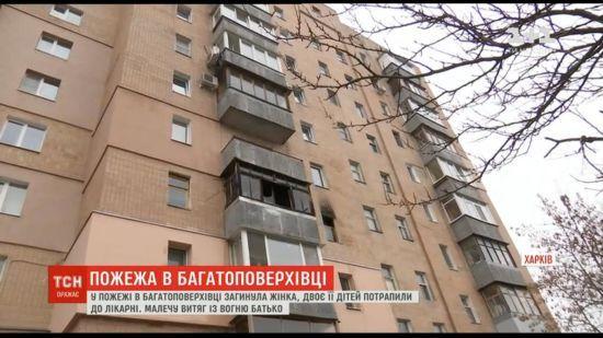 У харківській квартирі сталася пожежа: чоловік витягнув з вогню дітей, врятувати дружину не зміг