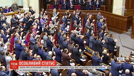 Рада на внеочередном заседании рассмотрит закон об особом статусе Донбасса