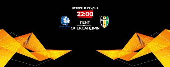 Гент - Олександрія. Онлайн-трансляція матчу Ліги Європи