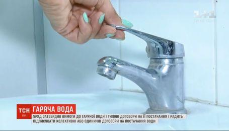 Від 50 до 75 градусів: уряд затвердив чіткі вимоги до гарячої води