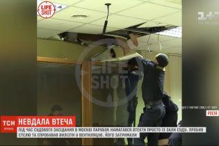 У Росії підозрюваний намагався втекти із зали суду через вентиляційну шахту