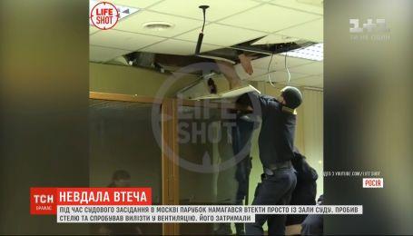 В России подозреваемый пытался убежать из зала суда через вентиляционную шахту