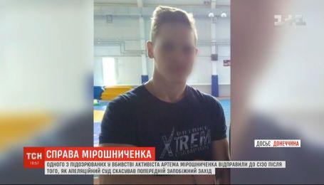 Суд отправил в СИЗО одного из подозреваемых в убийстве волонтера Мирошниченко в Донецкой области
