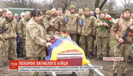 На Днепропетровщине попрощались с Романом Беспалим, который погиб в плену боевиков