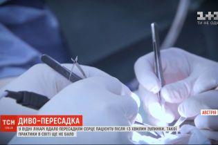 У Відні лікарі успішно провели трансплантацію серця, яке перестало битися
