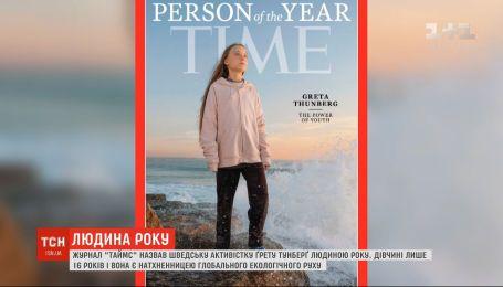 Журнал Times назвав шведську активістку Грету Тунберг людиною року