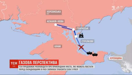 Без російського палива: як три роки тому Генічеськ пережив раптове відключення газу