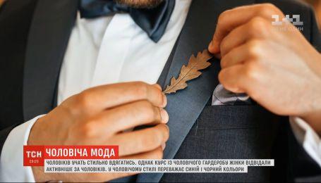 Почему украинские мужчины не следят за модными тенденциями