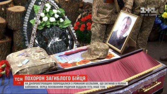 На Дніпропетровщині попрощалися з Романом Беспалим, понівечене тіло якого передали бойовики. Рідні бійця не впізнали