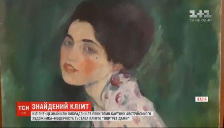 Викрадену 22 роки тому картину Клімта знайшли в стіні італійського музею
