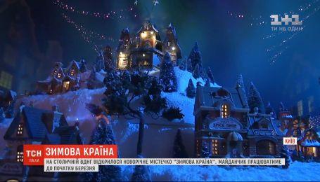 """На столичном ВДНХ открылся новогодний городок """"Зимова країна"""""""