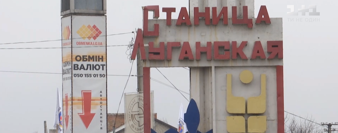 Украинская сторона обратилась к ОБСЕ из-за оккупантов, которые маскируются под СЦКК в Станице Луганской
