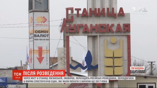 Українська сторона звернулась до ОБСЄ через окупантів, які маскуються під СЦКК в Станиці Луганській