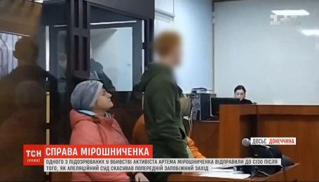 Суд відправив у СІЗО підозрюваного у вбивстві волонтера Артема Мирошниченка