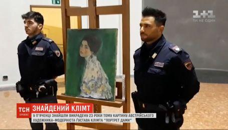 В Італії знайшли викрадену картину австрійського художника-модерніста Густава Клімта