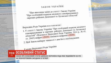 Закон об особом статусе Донбасса Верховная Рада должна продлить на год