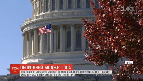 США планують виділити 300 мільйонів доларів військової допомоги Україні