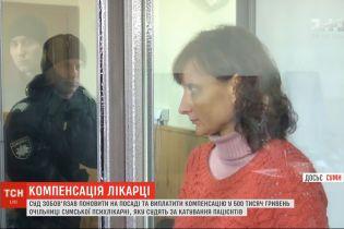 Компенсацію у пів мільйона гривень зобов'язав виплатити суд ексочільниці психлікарні у Сумах