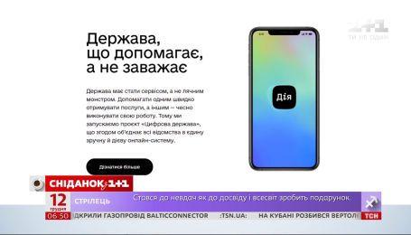 """Новая эра государственных услуг: 16 декабря в тестовом режиме заработает приложение """"Дія"""""""