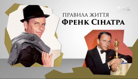 Оксамитовий голос цілої епохи: правила життя Френка Сінатри