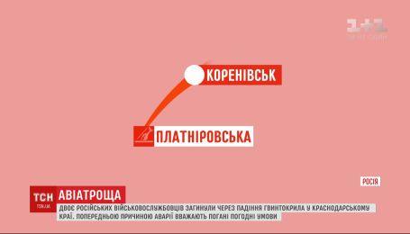 В Краснодарском крае разбился военный вертолет: два человека погибли