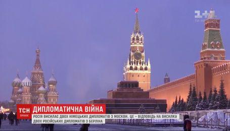 Россия высылает двух немецких дипломатов в ответ на аналогичные действия Берлина