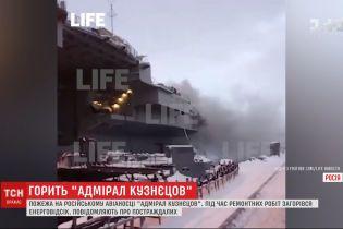 """На російському авіаносці """"Адмірал Кузнєцов"""" розпочалась пожежа"""