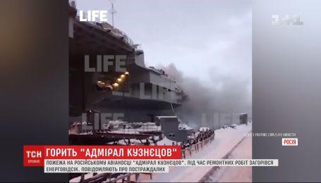 """На российском авианосце """"Адмирал Кузнецов"""" начался пожар"""