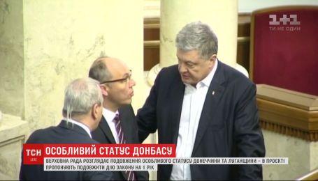"""""""ЕС"""" и """"Голос"""" поспорили в Раде о продлении закона об особом статусе Донбасса"""