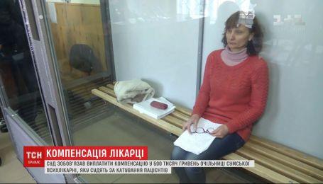 Суд обязал выплатить компенсацию уволенной руководительнице Сумской психбольницы