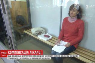 Суд зобов'язав виплатити компенсацію звільненій очільниці Сумської психлікарні