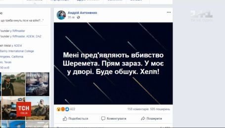 Нацполиция задержала и предъявила подозрение фигурантам дела об убийстве Павла Шеремета