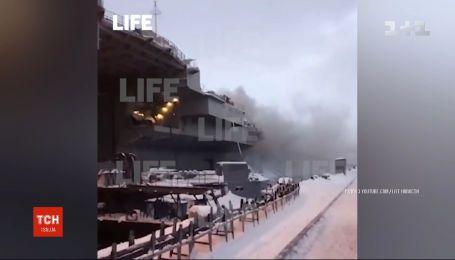 """На російському авіаносці """"Адмірал Кузнєцов"""" - пожежа, площею 600 квадратних метрів"""