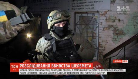 Обыски в квартирах подозреваемых в убийстве Шеремета длятся несколько часов