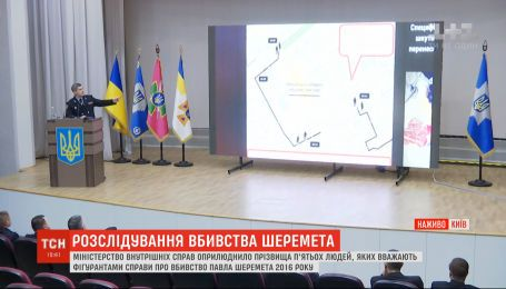 Убийство Шеремета: какие сенсационные заявления прозвучали на брифинге силовиков