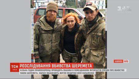 Полиция проводит обыск в доме Юлии Кузьменко в Киевской области