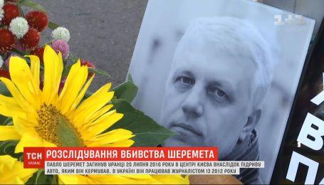 """""""Справа честі"""": як упродовж трьох років розслідували вбивство журналіста Павла Шеремета"""