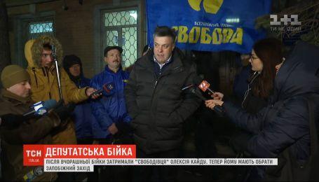 После драки депутатов в ВР Алексею Кайде должны выбрать меру пресечения