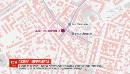 У центрі столиці іменем Павла Шеремета назвали сквер