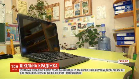 Вчителька-крадійка: на Сумщині педагог здала до ломбарду шкільні планшети