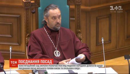 КС начал рассмотрение представления относительно совмещения должностей городского головы Киева и главы КГГА