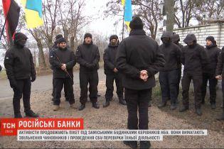 Третью неделю участники боевых действий на востоке пикетируют Нацбанк Украины