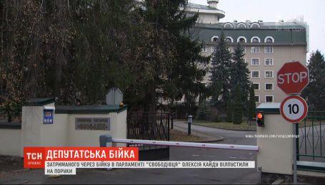 Попри вимоги прокурора, Олексія Кайду відпустили на поруки