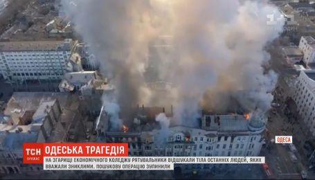 В Одесі з-під завалів згорілого коледжу дістали всіх загиблих